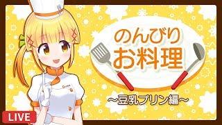 【のんびりお料理 & お話】豆乳プリン編