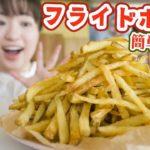【揚げたて最高】おうちで簡単フライドポテトの作り方!【料理音フェチ】