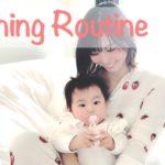 【モーニングルーティン】ママと赤ちゃんのお出かけ準備♡