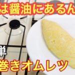 【簡単料理】レシピも作り方も簡単すぎるだし巻きオムレツ(パパクッキング)