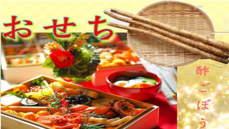 【料理】【おせち】家庭で簡単酢ごぼうのレシピ!