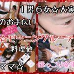 【モーニングルーティン】1男6女⭐️7児ママのバタバタ育児