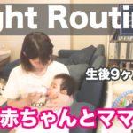 【ナイトルーティン】赤ちゃんとママの夜に密着!生後9ヶ月〜1歳までの動画をまとめてみた。
