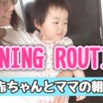 【モーニングルーティン】赤ちゃんとママ 生後9ヶ月〜1歳までの朝をまとめました。