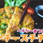 【低糖質おつまみレシピ】簡単!ツナチーズチヂミの作り方