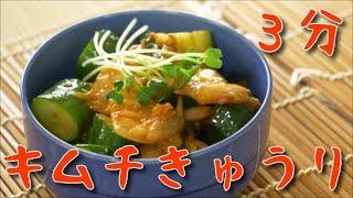 【おつまみレシピ】キムチきゅうり 簡単で美味しい手作り料理