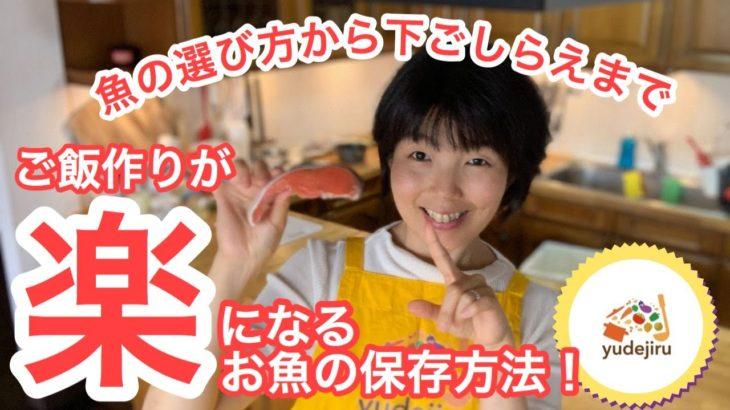 正しい手抜きレシピ【簡単!美味しい!魚の選び方・下ごしらえ・保存方法】