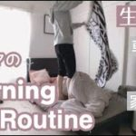【生活音】ママのモーニングルーティン|掃除、家事、朝食、育児