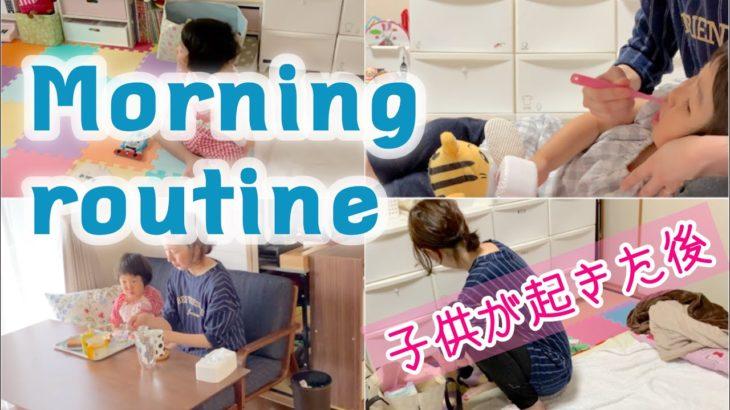 【モーニングルーティーン】娘の朝の様子〜ママが仕事に取り掛かるまで【主婦の日常】
