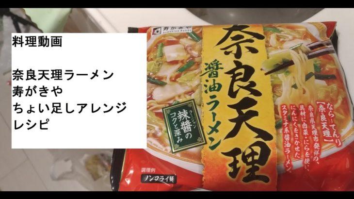 【料理動画】簡単お鍋レシピ奈良天理ラーメン寿がきやちょい足し
