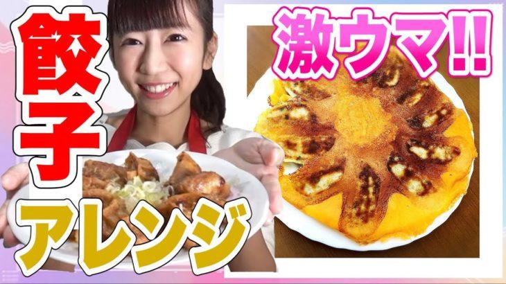 【料理女子】餃子の簡単アレンジレシピ!