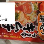【料理動画】簡単お鍋レシピ鍋キューブうま辛キムチ鍋寒いから