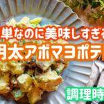 【料理動画】明太アボマヨポテト【レシピ/簡単料理/おかず/おつまみレンジ調理】