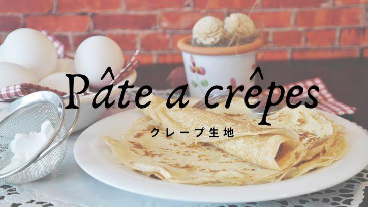 【フランス料理】【レシピシリーズ】【デザート】簡単クレープお作っちゃおう!
