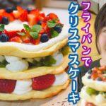 【簡単ケーキの作り方】フライパンでクリスマスケーキを作ろう!【オーブンなしレシピ】