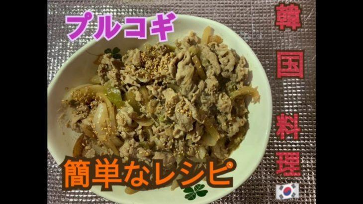 韓国料理 プルコギ プルコギ作り方 豚肉料理 簡単なレシピ 불고기 간편한레시피