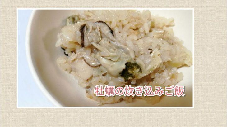 節約レシピ 簡単に牡蠣の炊き込みご飯