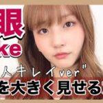 【裸眼メイク】黒目を大きく見せる!大人キレイ裸眼メイク!~奥二重さんおすすめ~