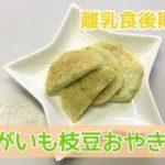 【離乳食後期頃~】じゃがいもと枝豆のおやきの作り方、レシピ(簡単手づかみ離乳食レシピ)