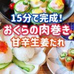 【料理動画】おくらの肉巻き〜甘辛生姜だれ〜【時短/レシピ/簡単/おかず/おつまみ】