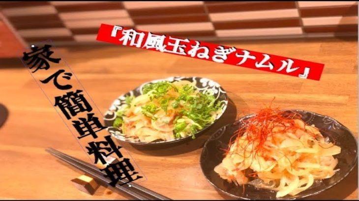 【料理 簡単 おつまみ・おかず】『和風玉ねぎナムル』の紹介