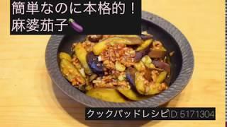 【料理動画】【麻婆茄子】人気レシピ!簡単なのに本格的。麻婆茄子
