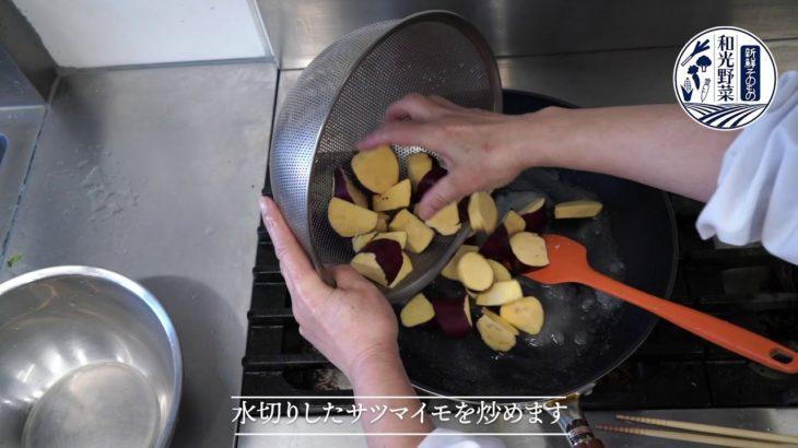 和光野菜レシピ簡単料理 大学いも