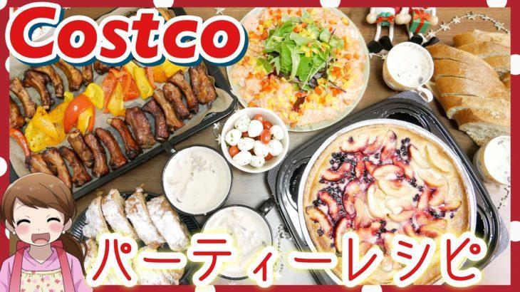 【クリスマス】コストコの食材で簡単ホームパーティー料理!【簡単レシピ】