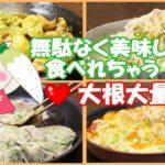 【大根レシピ】美味しく簡単に大根大量消費♪