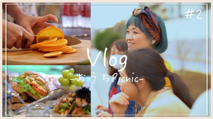 【女子会】持ち寄りレシピでおうちピクニック♡ 〜初めてでも簡単におしゃれ!〜【vlog】【料理レシピはParty Kitchen🎉】