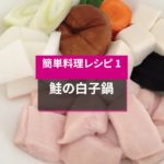 【簡単料理】時短でできる簡単レシピ!「鮭の白子鍋」【1分内動画】