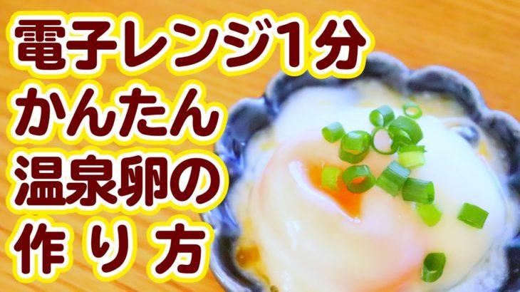 温泉卵を電子レンジ1分で簡単に作るレシピ