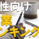 【版最新】主婦におすすめ副業ランキング10選
