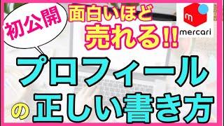【メルカリ 副業】メルカリで商品を10倍売れやすくするプロフィールの正しい書き方