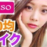 【100均メイク】ダイソー縛り◆プチプラコスメで大人のローズピンクメイク♡池田真子