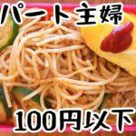 【貧乏パート主婦】業務スーパー食材でパスタ【100円以下節約弁当】