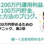 一年で100万円貯める、手取り15万も主婦もできる節約術、第2章