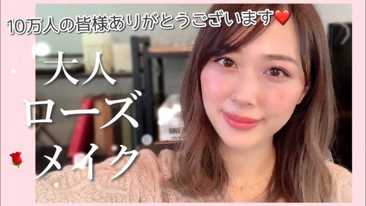 大人ローズメイク🌹登録者10万人達成しました✨いつもありがとうございます❤️/Rose Makeup Toturial!/yurika