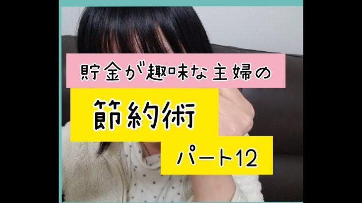 貯金が趣味な主婦の節約術【パート12】