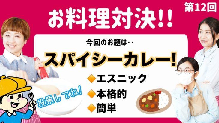 【本格的!】簡単スパイシーカレー対決!リクエストアンサー #12【料理レシピはPartyKitchen🎉】