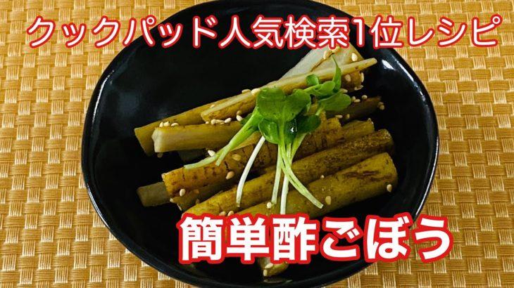 クックパッド人気検索1位レシピ 簡単酢ごぼう/Vinegar burdock