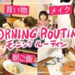 【モーニングルーティン】ちびママの1日!家事&子育て【育児日記】morningroutine