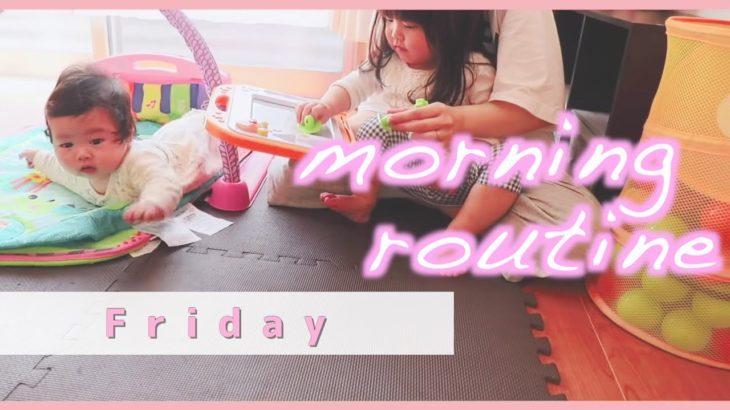 【モーニングルーティン】2児ママ主婦 ルーティン祭りだわっしょい!動画説明欄みてね♡金曜日の朝は頑張る 赤ちゃんのいる生活  家事 育児 ごはん 掃除