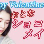 バレンタイン2018♡ナチュラル大人ショコラメイク♡