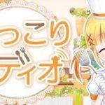 クックパッドたんのほっこりレディオ【2nd season】