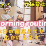 【モーニングルーティン】元保育士3児ママ・主婦!朝起きてから出かけるまで(休日)