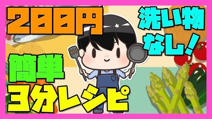 【節約レシピ】簡単洗い物いらず!3分で作れる栄養満点ご飯!【一人暮らし必見!】