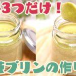 【材料3つ】簡単すぎる抹茶プリンの作り方!一人暮らしのレシピ-Egg Cooking-【友加里】