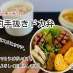 【節約手抜きドカ弁】#36 新年、冷蔵庫が空っぽの巻。お味噌汁作りから!
