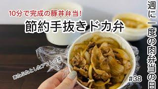 【節約手抜きドカ弁】#38 週一肉弁当の日!今日は10分豚丼です。
